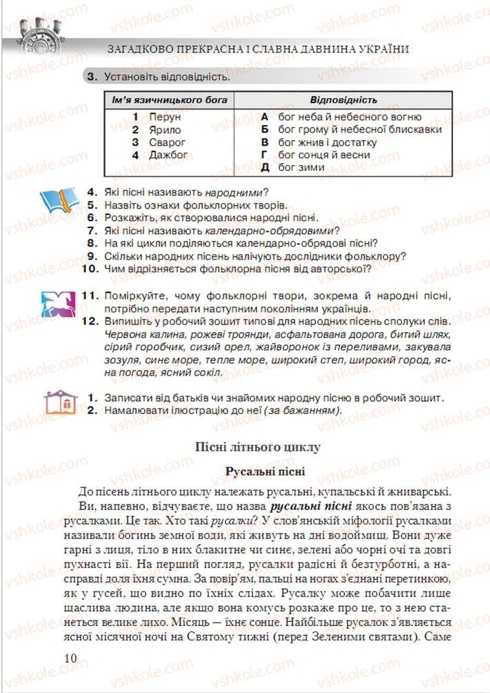 Страница 10 | Учебник Українська література 6 класс О.М. Авраменко 2014