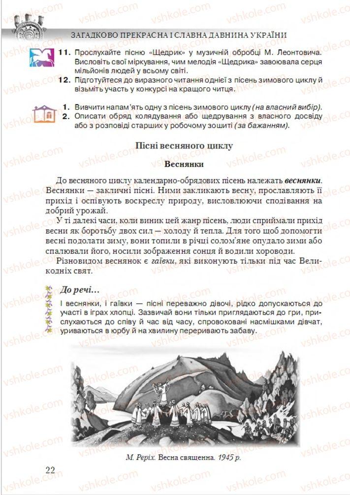 Страница 22   Учебник Українська література 6 класс О.М. Авраменко 2014