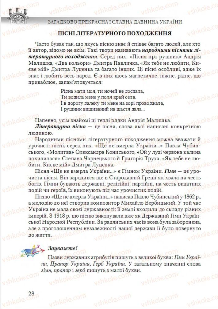 Страница 28 | Учебник Українська література 6 класс О.М. Авраменко 2014