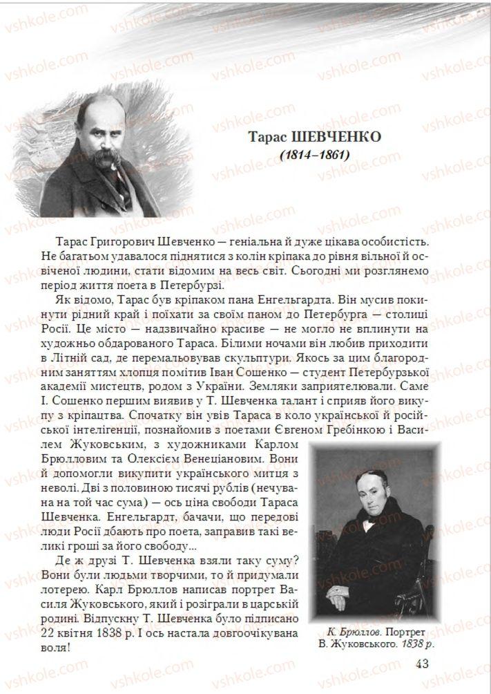 Страница 43 | Учебник Українська література 6 класс О.М. Авраменко 2014