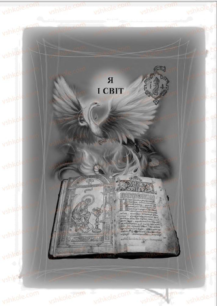 Страница 49   Учебник Українська література 6 класс О.М. Авраменко 2014