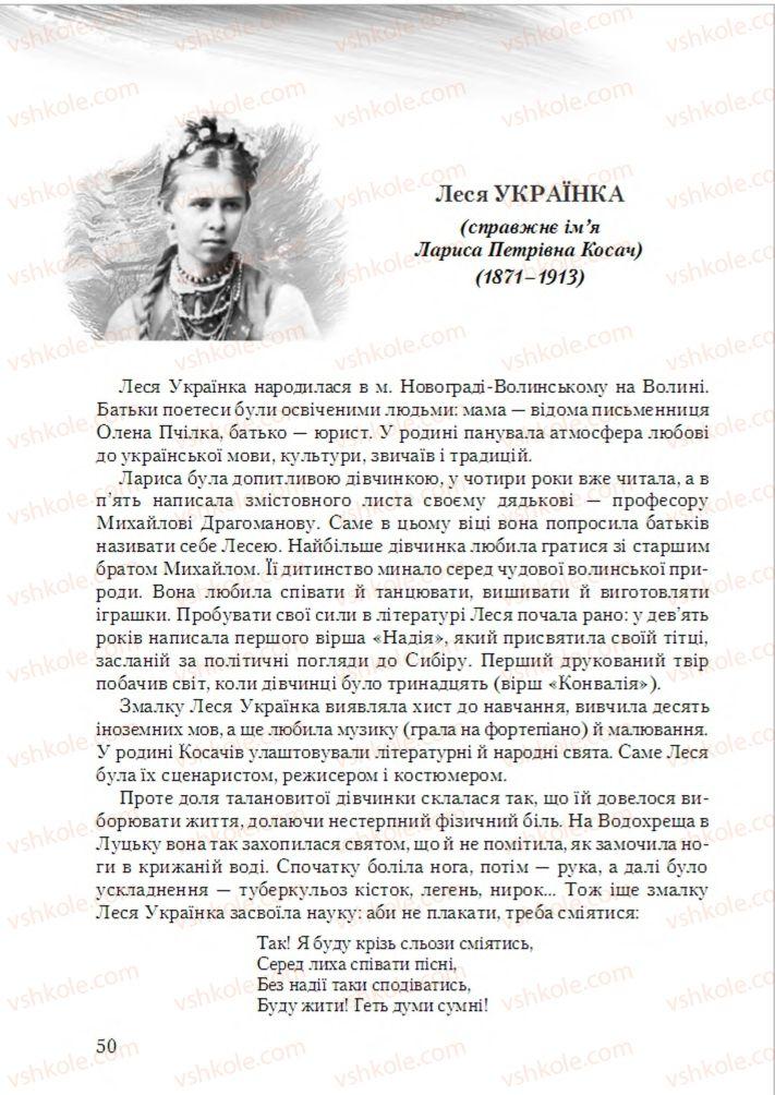 Страница 50   Учебник Українська література 6 класс О.М. Авраменко 2014