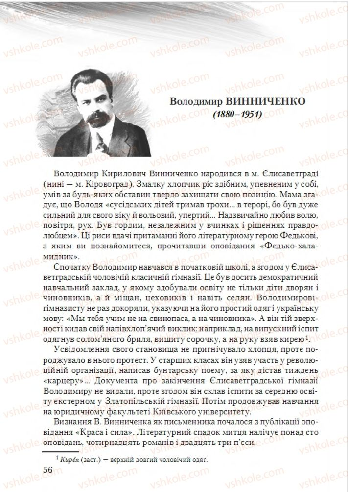 Страница 56 | Учебник Українська література 6 класс О.М. Авраменко 2014