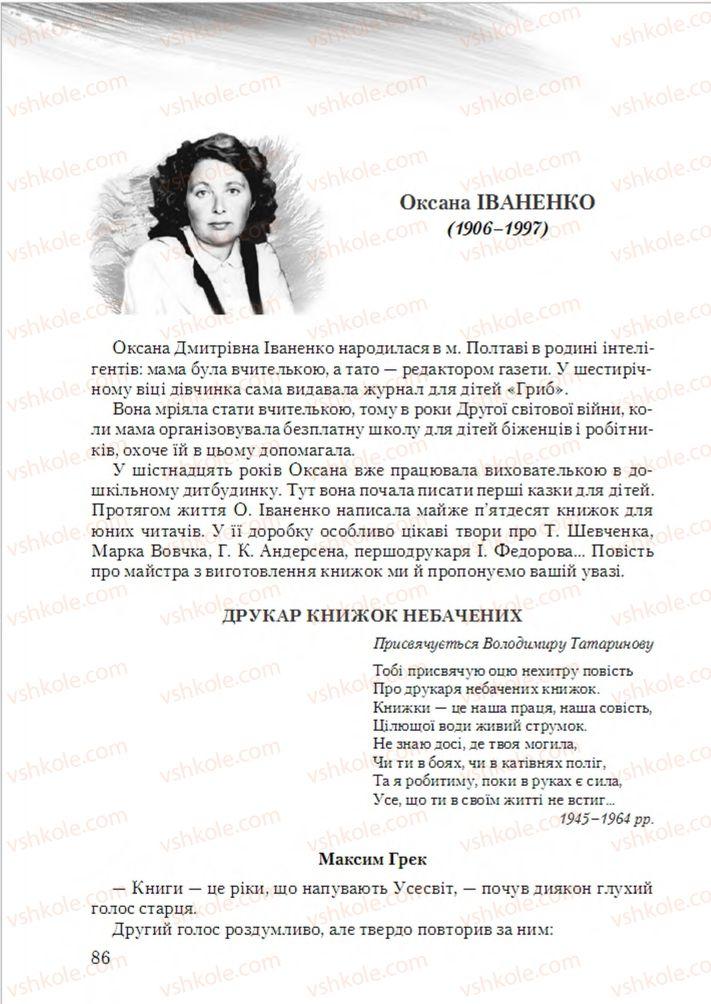 Страница 86 | Учебник Українська література 6 класс О.М. Авраменко 2014
