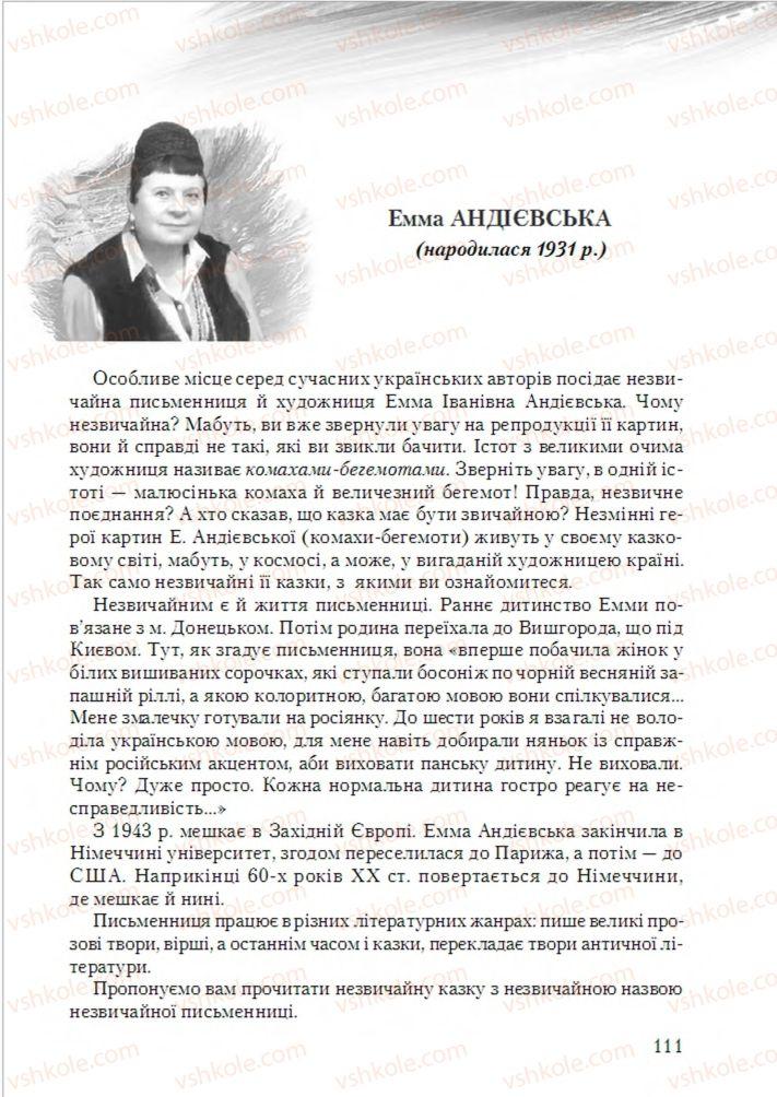 Страница 111 | Учебник Українська література 6 класс О.М. Авраменко 2014