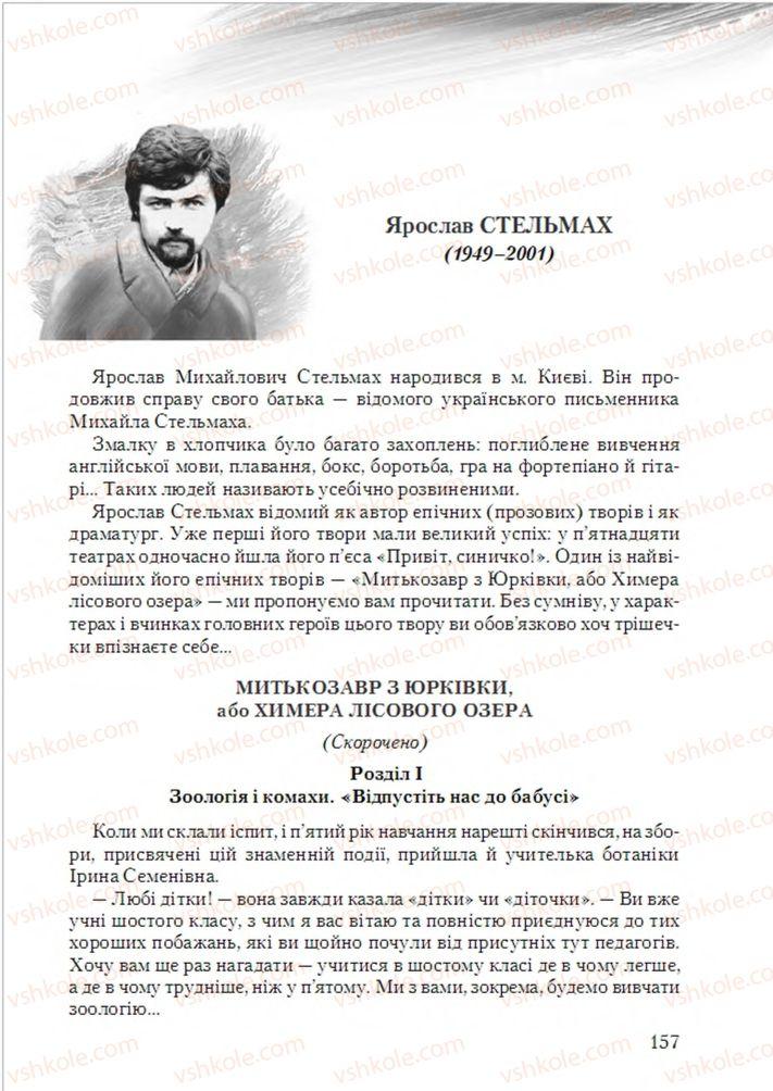 Страница 157 | Учебник Українська література 6 класс О.М. Авраменко 2014