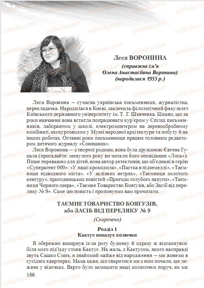 Страница 186 | Учебник Українська література 6 класс О.М. Авраменко 2014