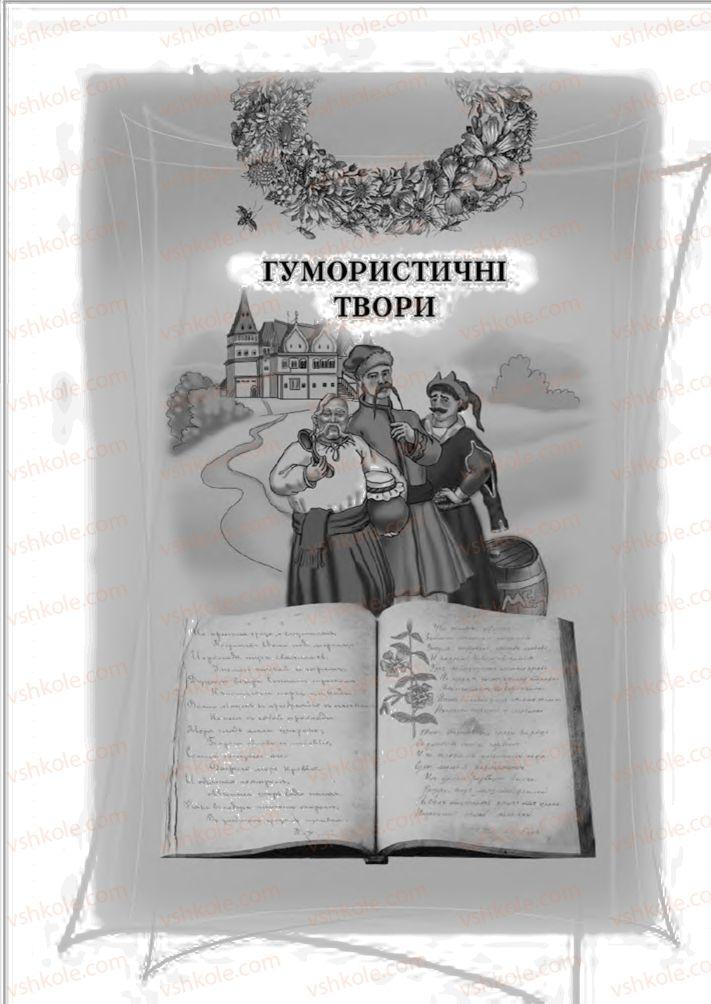 Страница 231   Учебник Українська література 6 класс О.М. Авраменко 2014
