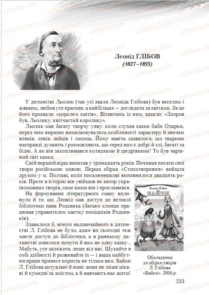 Страница 233 | Учебник Українська література 6 класс О.М. Авраменко 2014