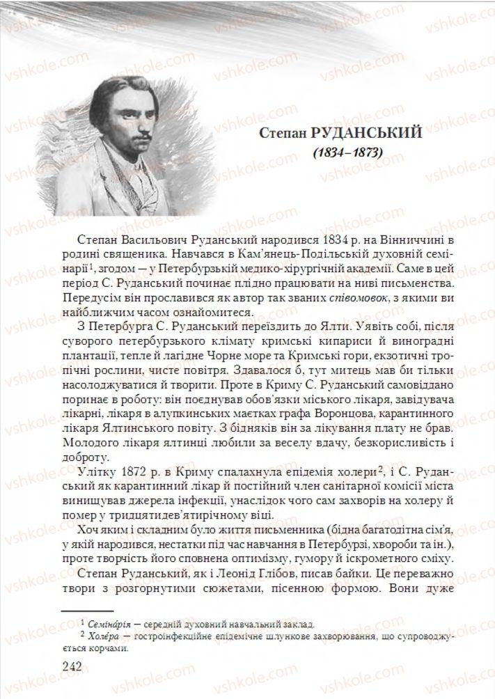 Страница 242 | Учебник Українська література 6 класс О.М. Авраменко 2014