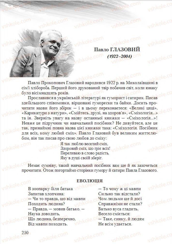 Страница 250 | Учебник Українська література 6 класс О.М. Авраменко 2014