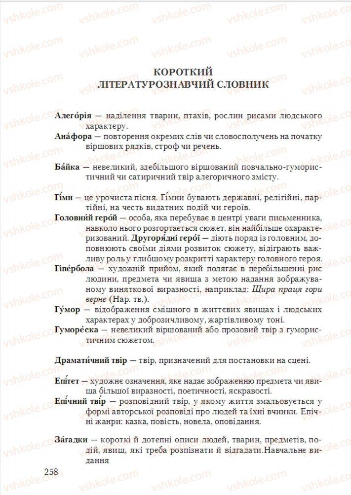 Страница 258 | Учебник Українська література 6 класс О.М. Авраменко 2014