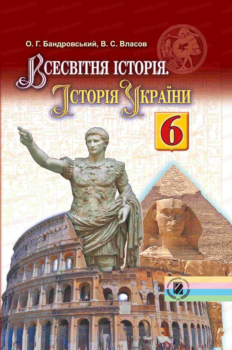 Страница 0 | Учебник Історія 6 класс О.Г. Бандровський, В.С. Власов 2014