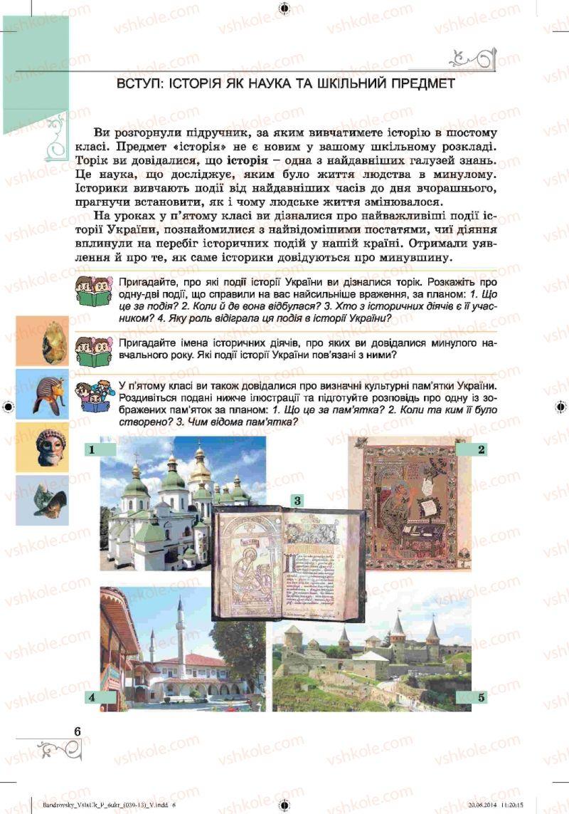 Страница 6   Учебник Історія 6 класс О.Г. Бандровський, В.С. Власов 2014
