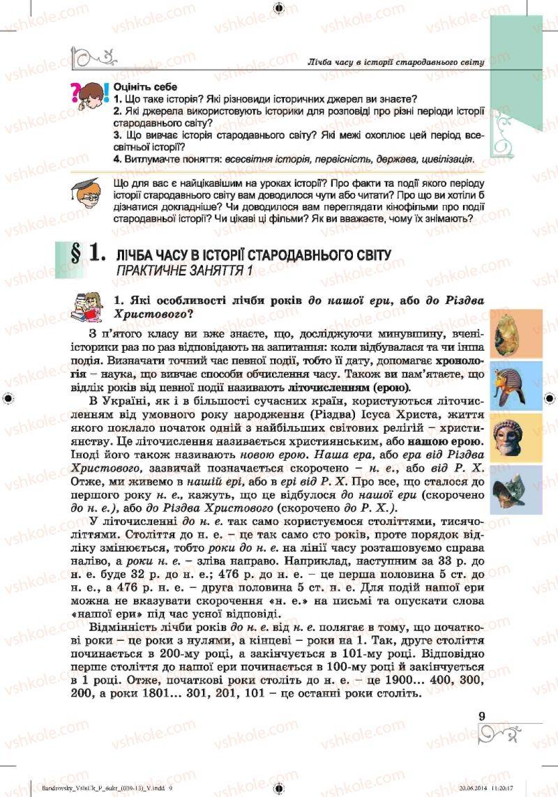 Страница 9 | Учебник Історія 6 класс О.Г. Бандровський, В.С. Власов 2014