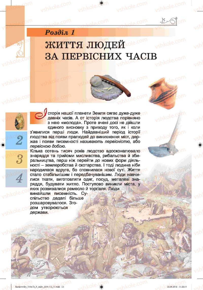 Страница 12 | Учебник Історія 6 класс О.Г. Бандровський, В.С. Власов 2014