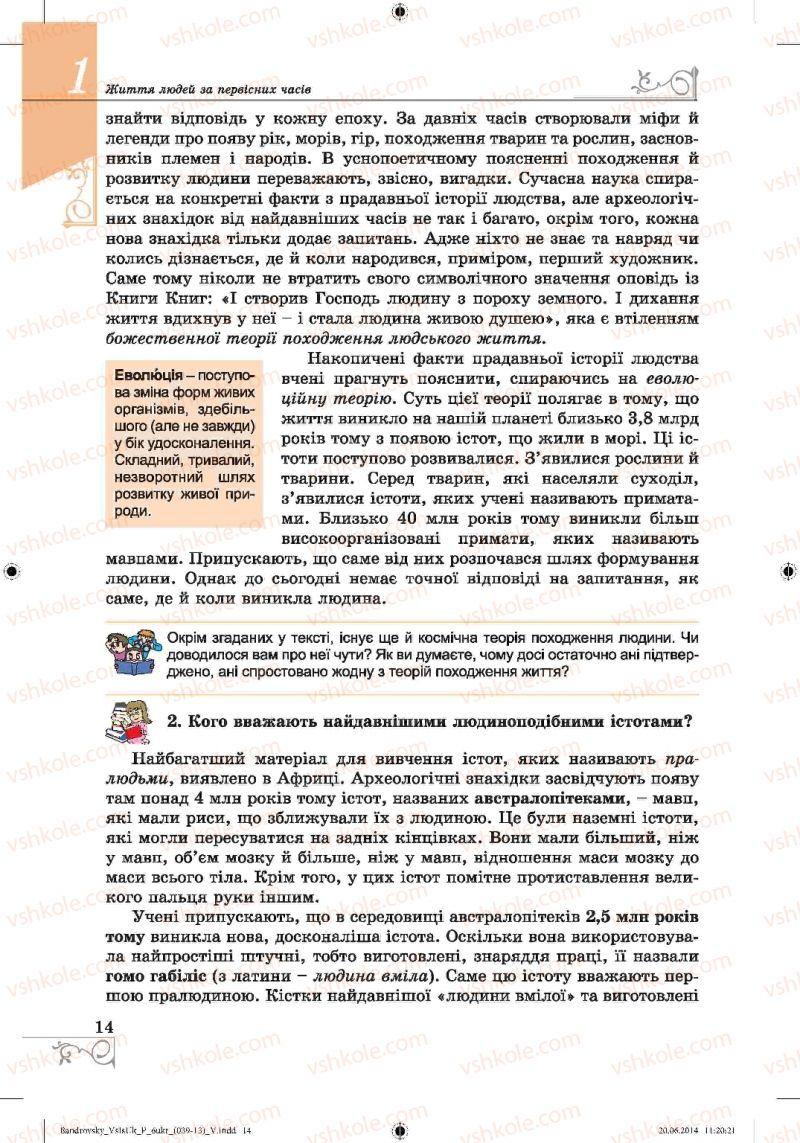 Страница 14 | Учебник Історія 6 класс О.Г. Бандровський, В.С. Власов 2014