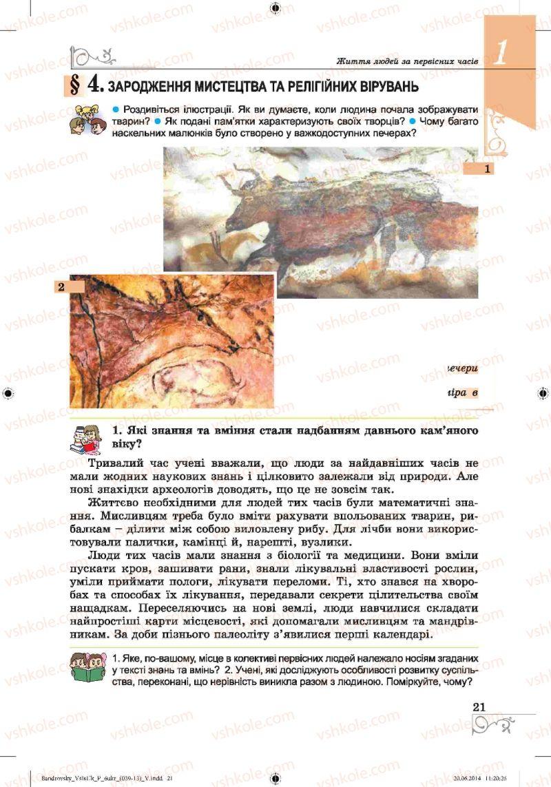 Страница 21 | Учебник Історія 6 класс О.Г. Бандровський, В.С. Власов 2014