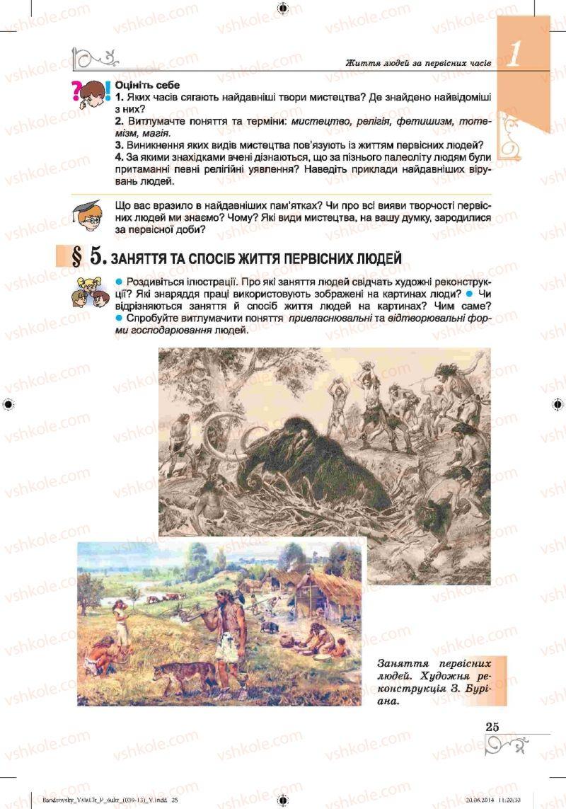 Страница 25 | Учебник Історія 6 класс О.Г. Бандровський, В.С. Власов 2014