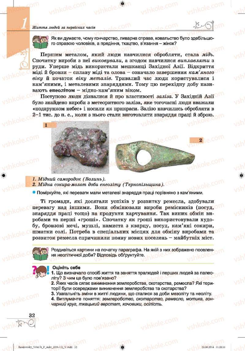Страница 32 | Учебник Історія 6 класс О.Г. Бандровський, В.С. Власов 2014