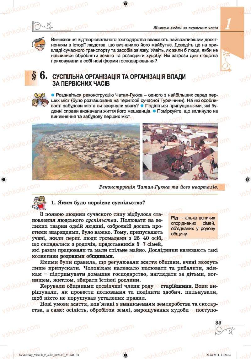 Страница 33 | Учебник Історія 6 класс О.Г. Бандровський, В.С. Власов 2014