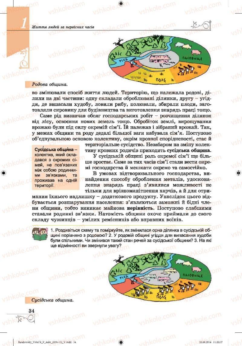 Страница 34 | Учебник Історія 6 класс О.Г. Бандровський, В.С. Власов 2014