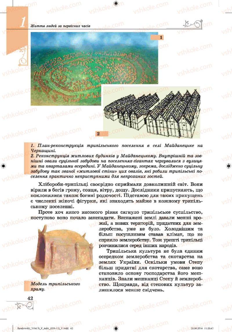 Страница 42 | Учебник Історія 6 класс О.Г. Бандровський, В.С. Власов 2014