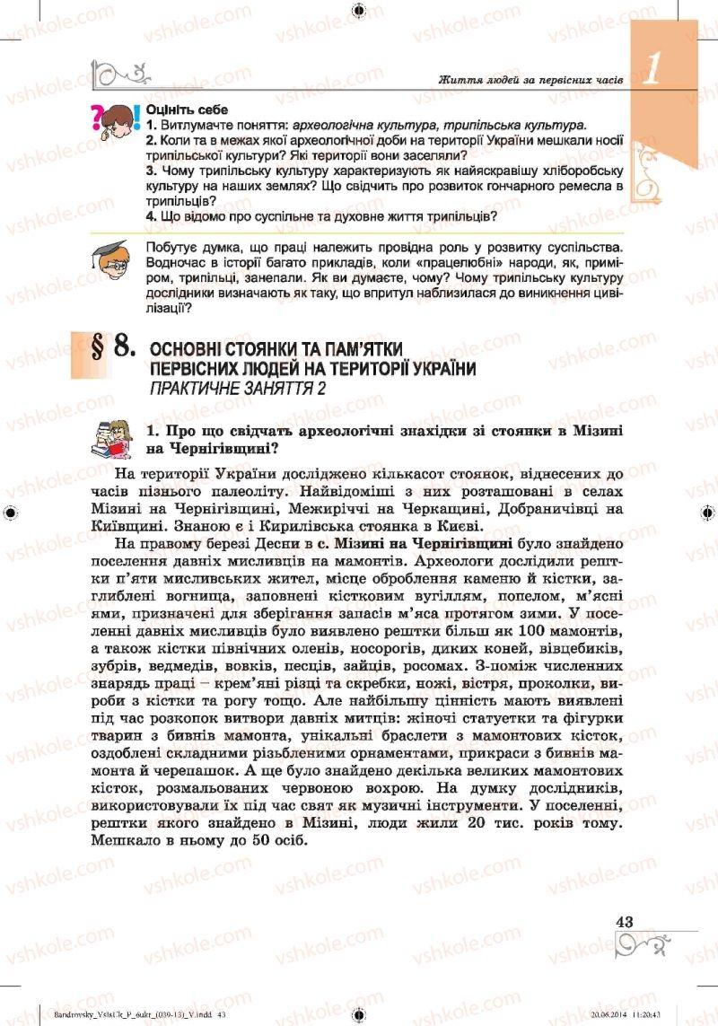 Страница 43   Учебник Історія 6 класс О.Г. Бандровський, В.С. Власов 2014