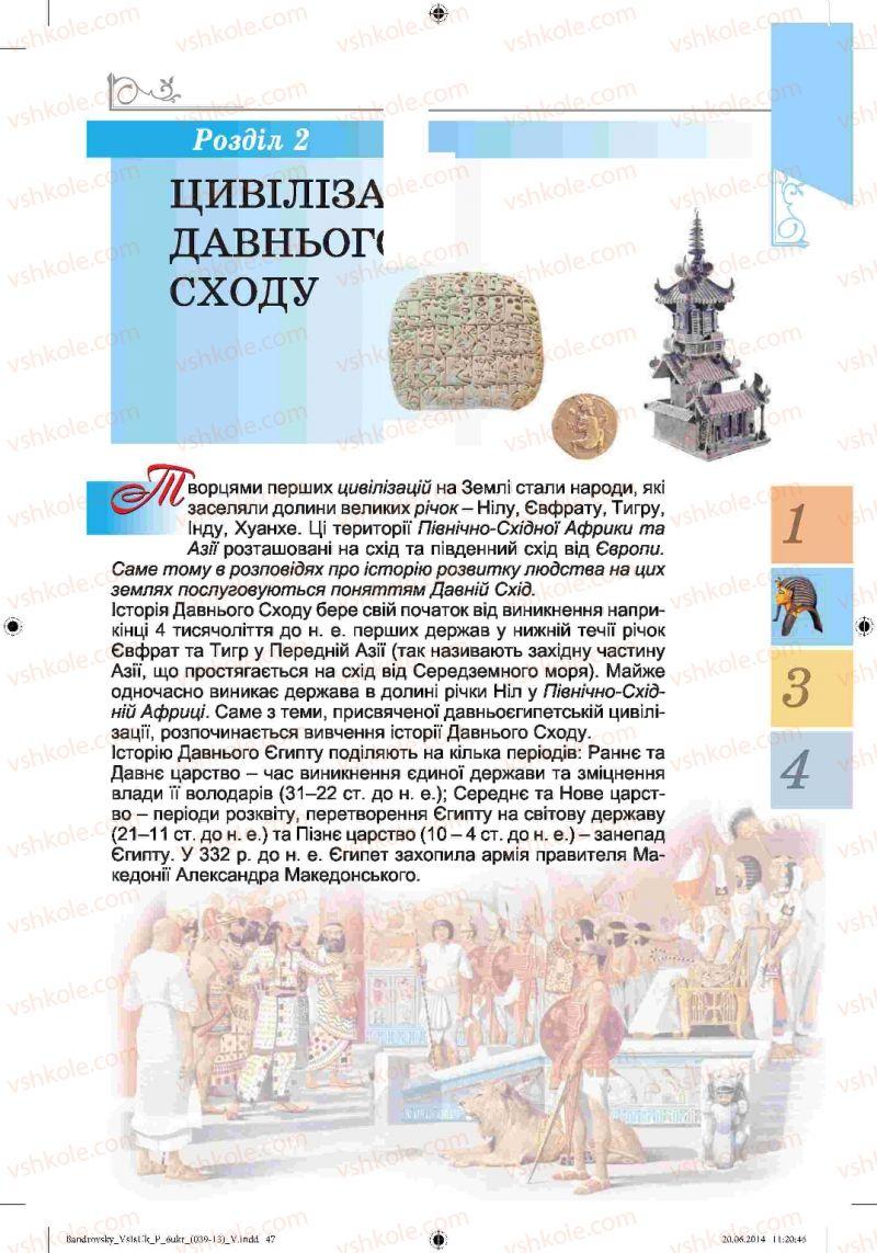 Страница 47 | Учебник Історія 6 класс О.Г. Бандровський, В.С. Власов 2014