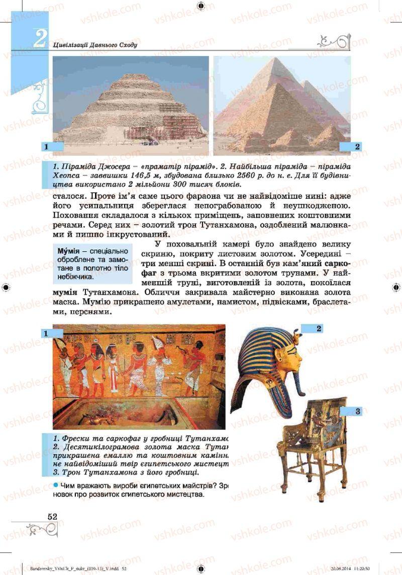 Страница 52 | Учебник Історія 6 класс О.Г. Бандровський, В.С. Власов 2014