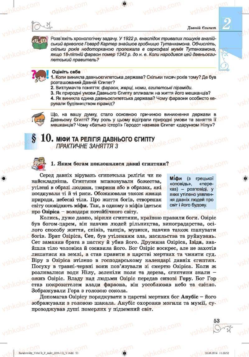 Страница 53 | Учебник Історія 6 класс О.Г. Бандровський, В.С. Власов 2014