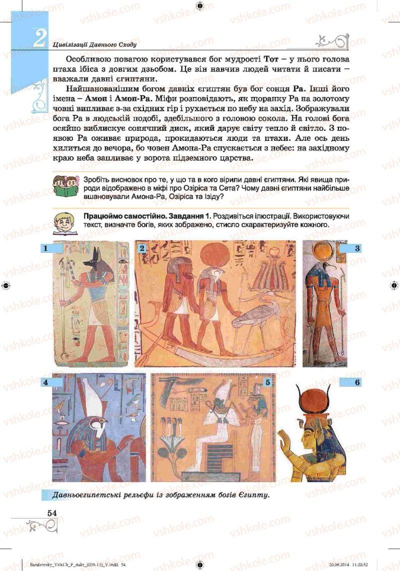 Страница 54   Учебник Історія 6 класс О.Г. Бандровський, В.С. Власов 2014