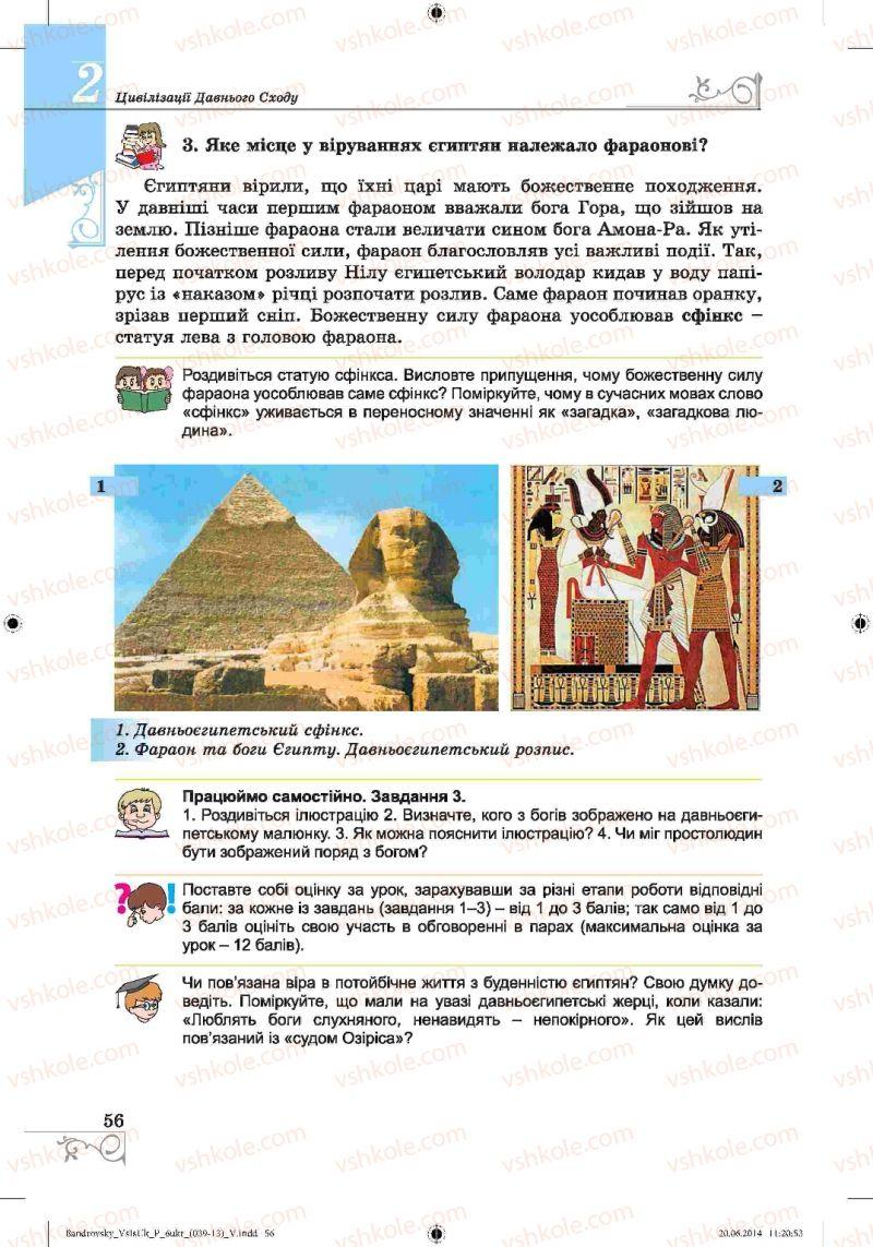 Страница 56   Учебник Історія 6 класс О.Г. Бандровський, В.С. Власов 2014