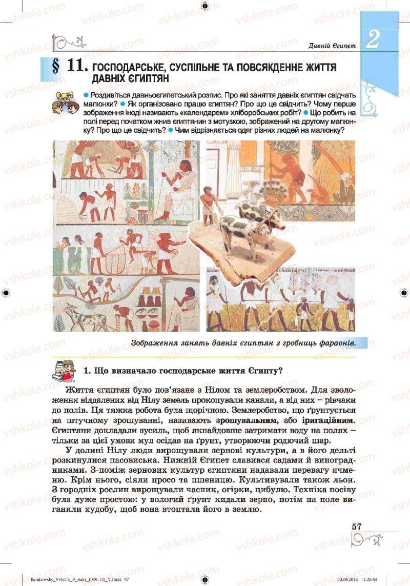 Страница 57 | Учебник Історія 6 класс О.Г. Бандровський, В.С. Власов 2014