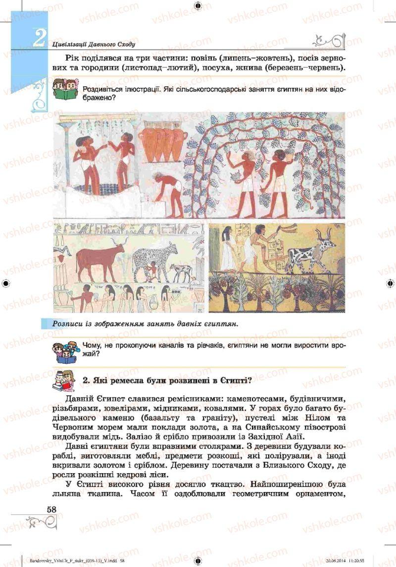 Страница 58 | Учебник Історія 6 класс О.Г. Бандровський, В.С. Власов 2014