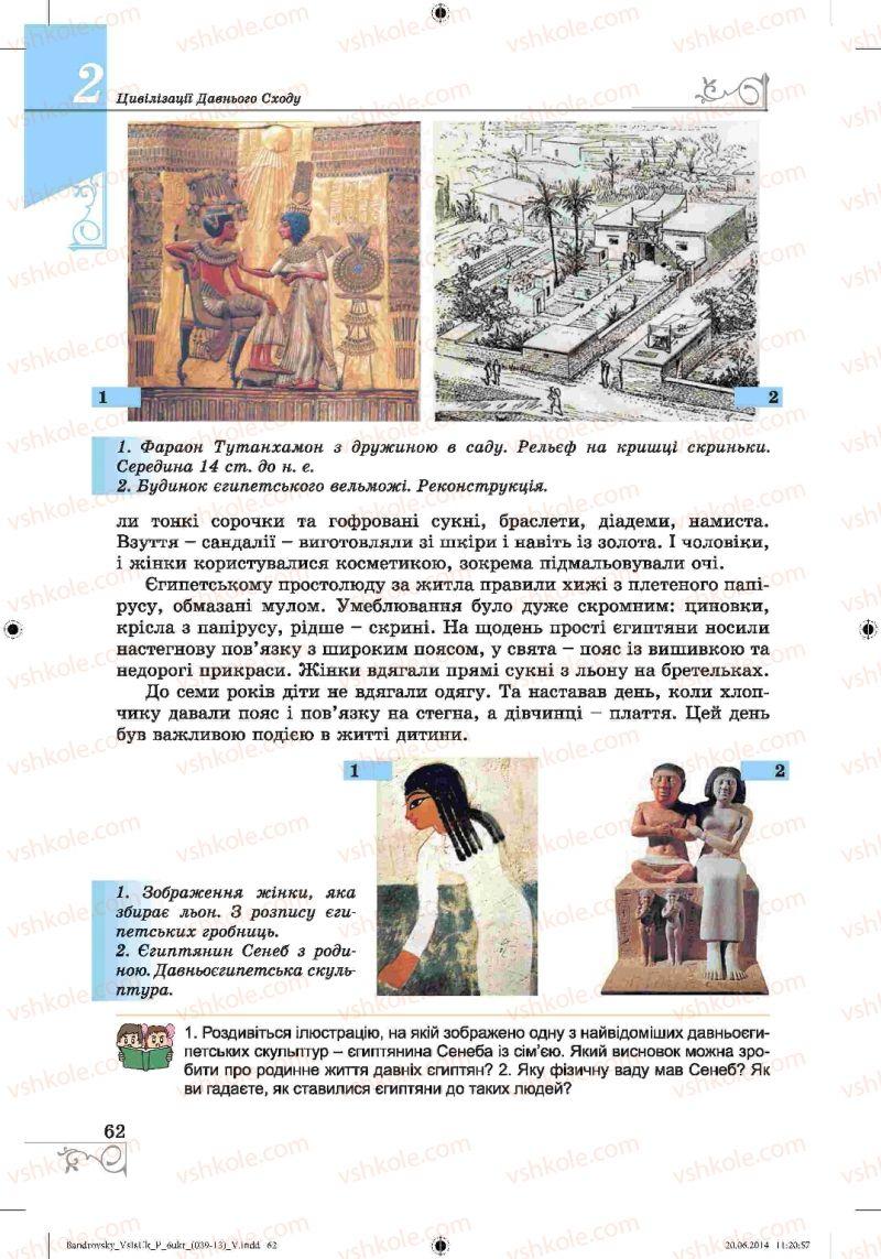 Страница 62 | Учебник Історія 6 класс О.Г. Бандровський, В.С. Власов 2014