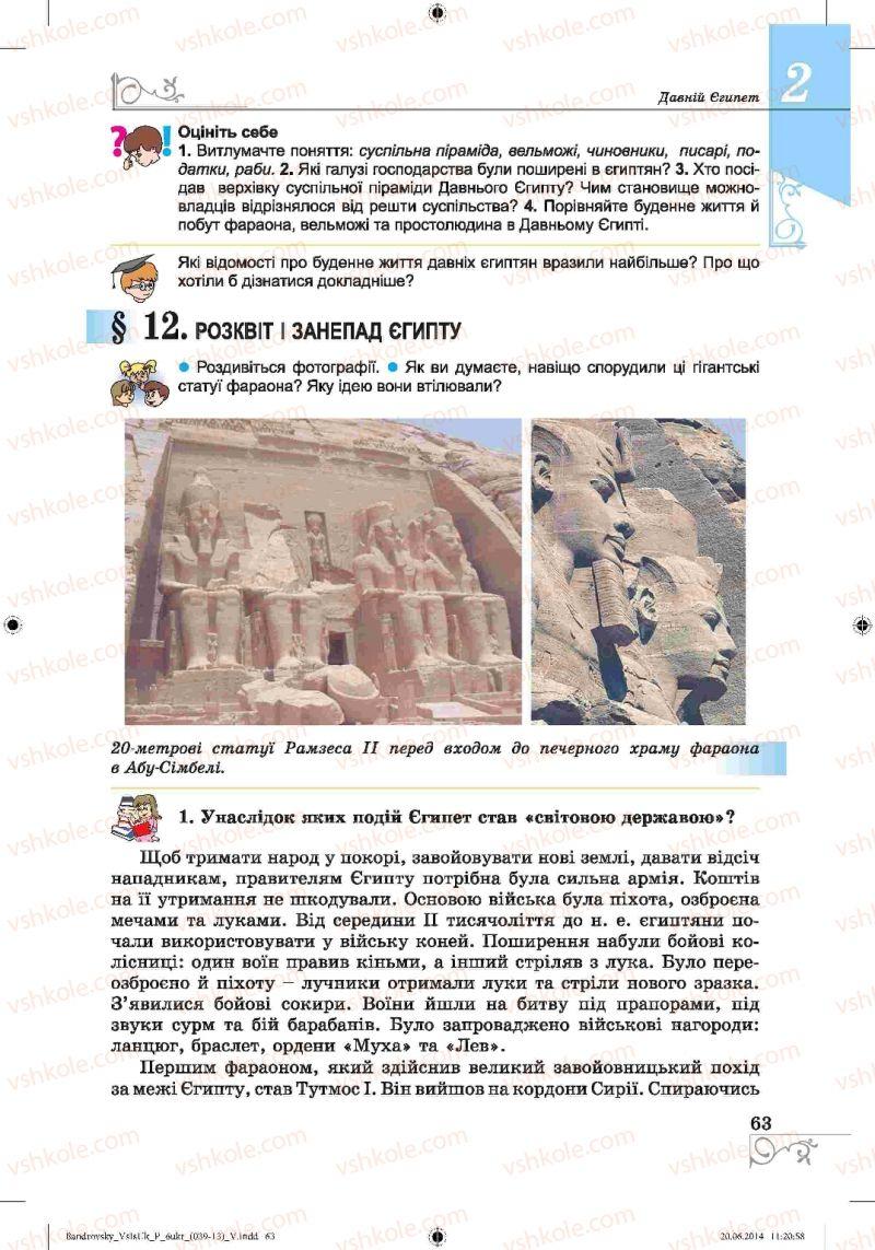 Страница 63 | Учебник Історія 6 класс О.Г. Бандровський, В.С. Власов 2014