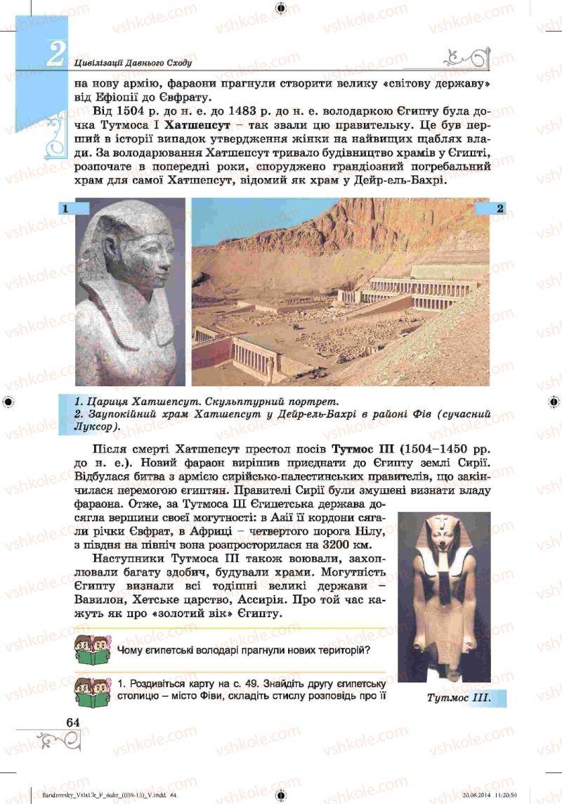 Страница 64 | Учебник Історія 6 класс О.Г. Бандровський, В.С. Власов 2014
