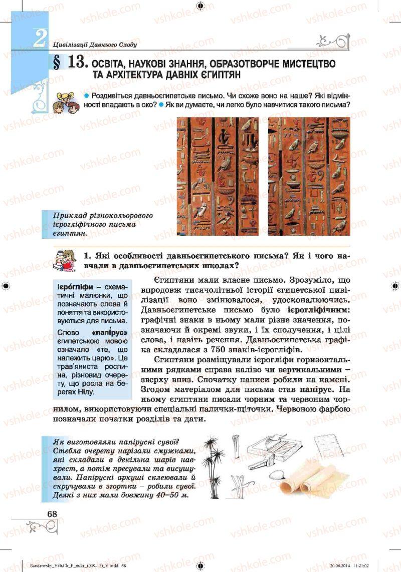 Страница 68 | Учебник Історія 6 класс О.Г. Бандровський, В.С. Власов 2014