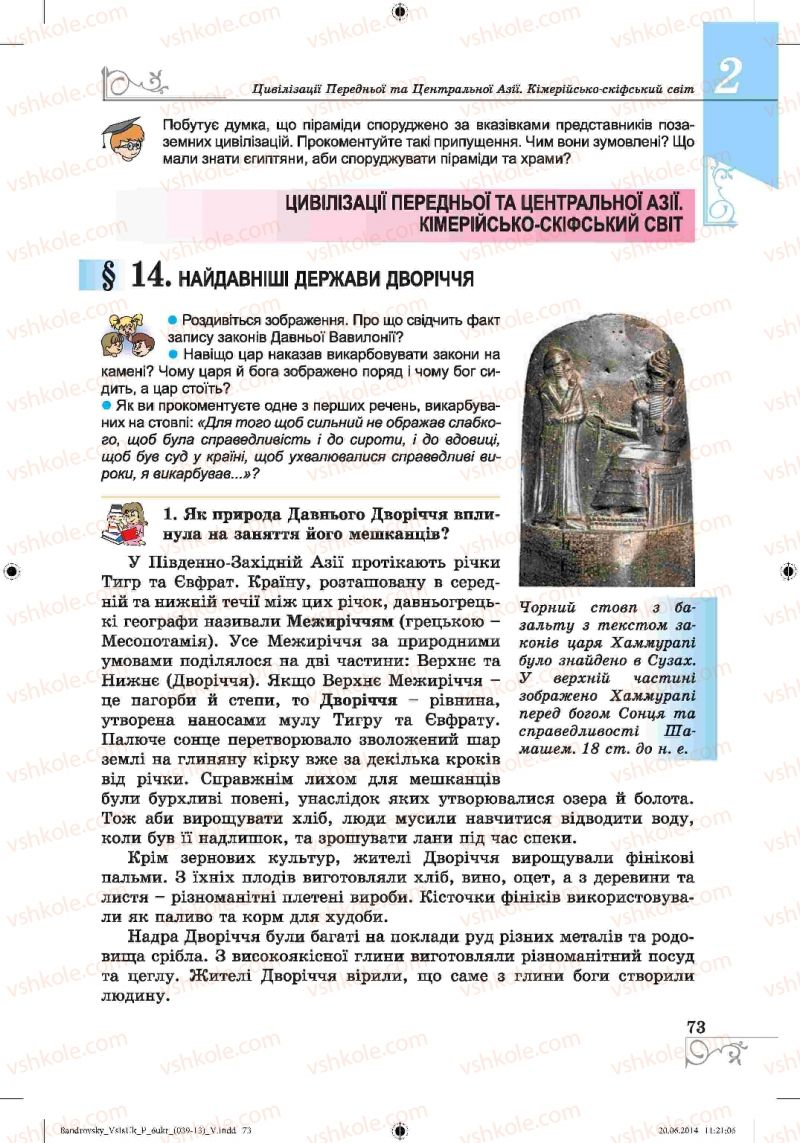 Страница 73 | Учебник Історія 6 класс О.Г. Бандровський, В.С. Власов 2014
