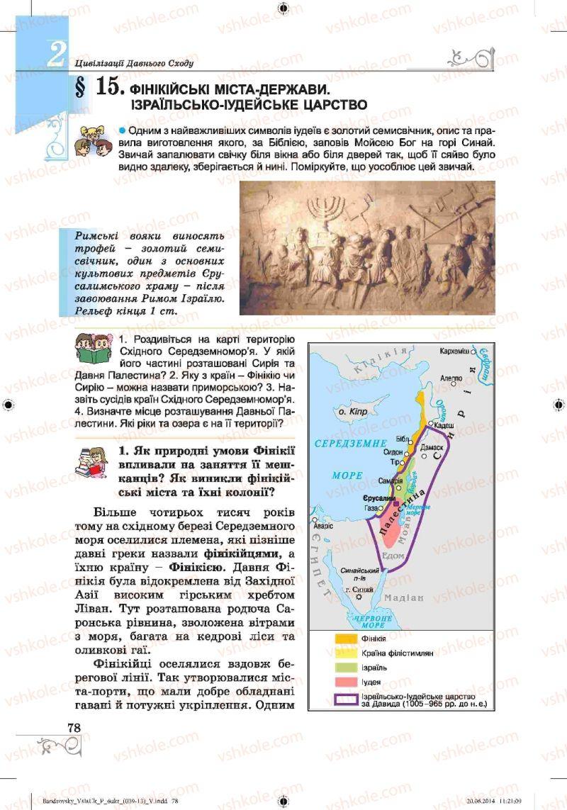 Страница 78 | Учебник Історія 6 класс О.Г. Бандровський, В.С. Власов 2014
