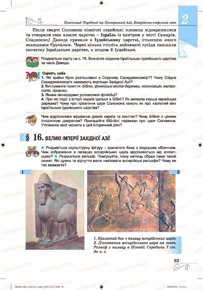 Страница 83 | Учебник Історія 6 класс О.Г. Бандровський, В.С. Власов 2014