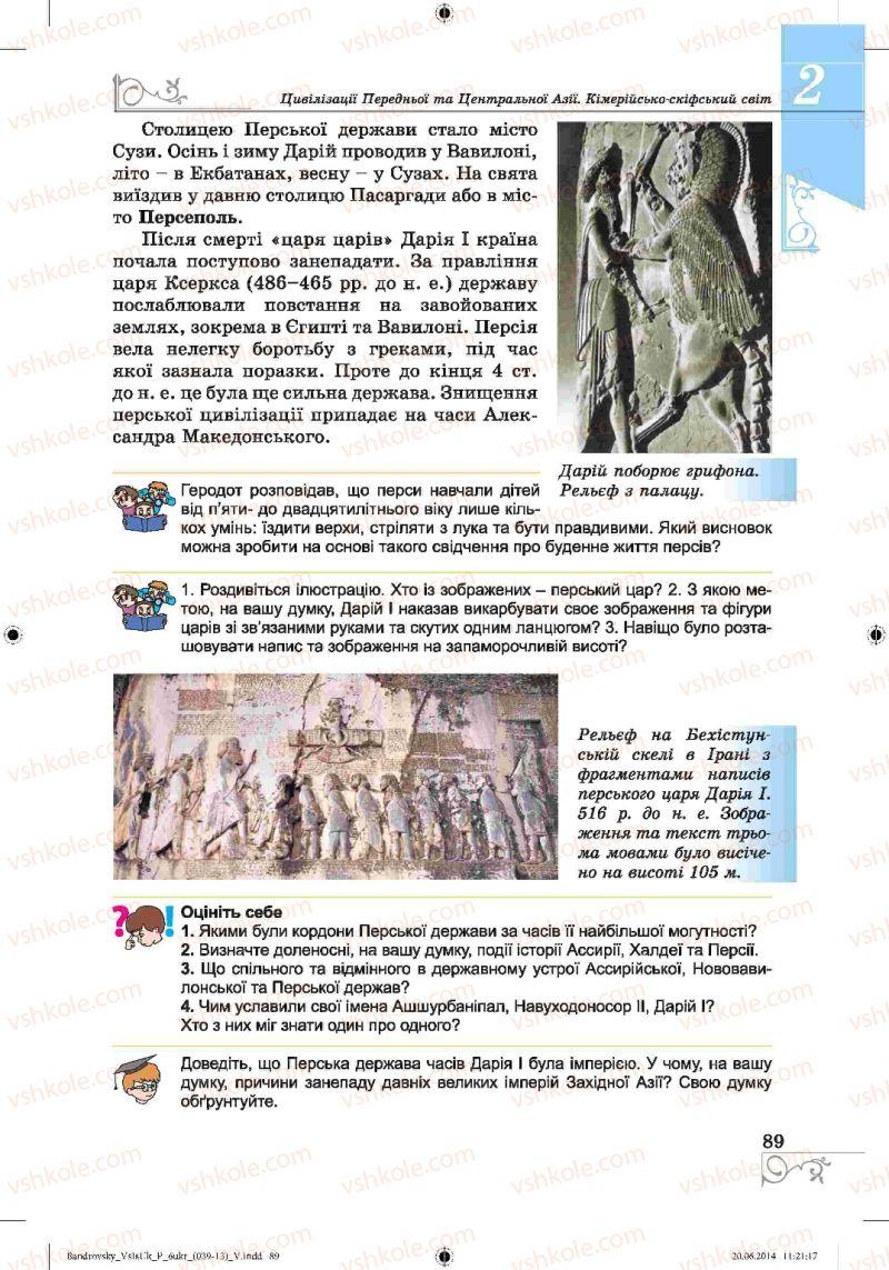 Страница 89 | Учебник Історія 6 класс О.Г. Бандровський, В.С. Власов 2014