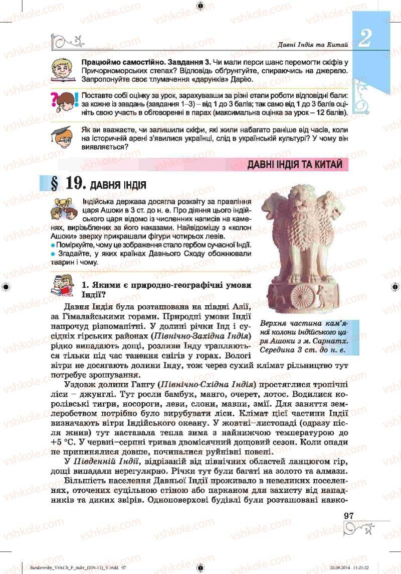 Страница 97 | Учебник Історія 6 класс О.Г. Бандровський, В.С. Власов 2014