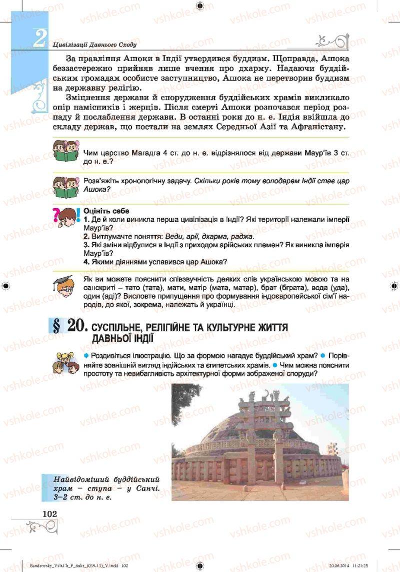 Страница 102 | Учебник Історія 6 класс О.Г. Бандровський, В.С. Власов 2014