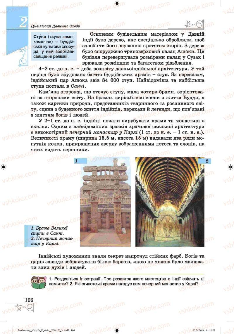 Страница 106 | Учебник Історія 6 класс О.Г. Бандровський, В.С. Власов 2014