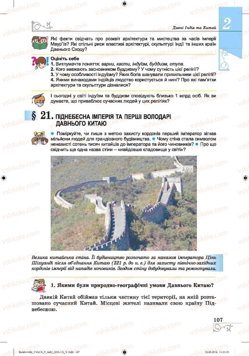Страница 107 | Учебник Історія 6 класс О.Г. Бандровський, В.С. Власов 2014