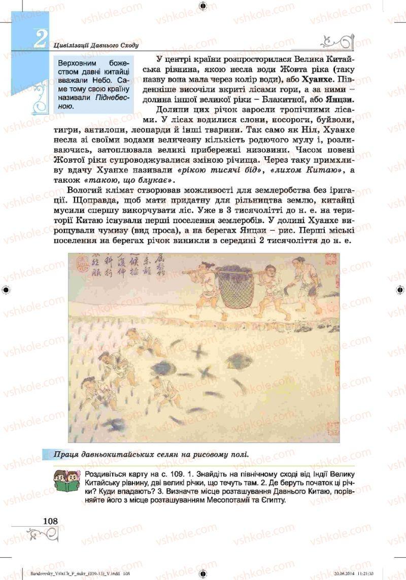Страница 108 | Учебник Історія 6 класс О.Г. Бандровський, В.С. Власов 2014