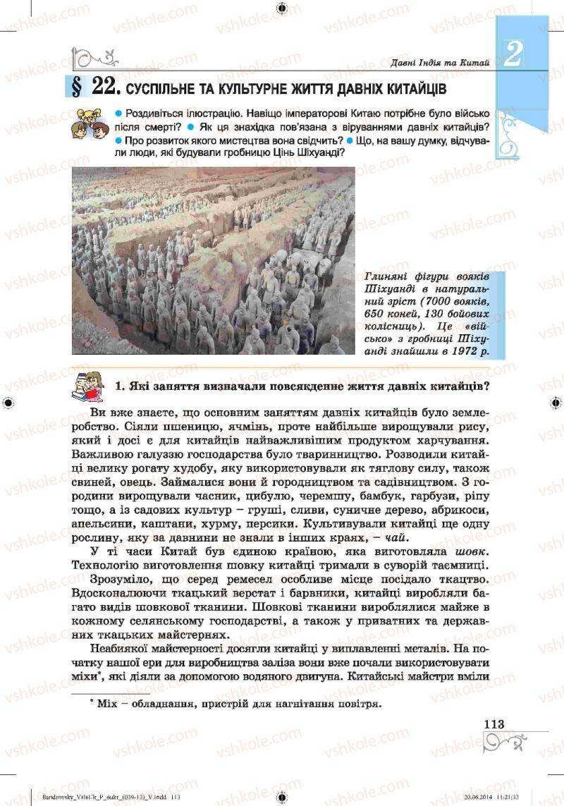 Страница 113 | Учебник Історія 6 класс О.Г. Бандровський, В.С. Власов 2014