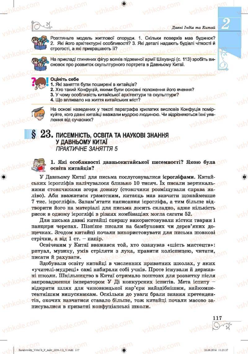 Страница 117 | Учебник Історія 6 класс О.Г. Бандровський, В.С. Власов 2014